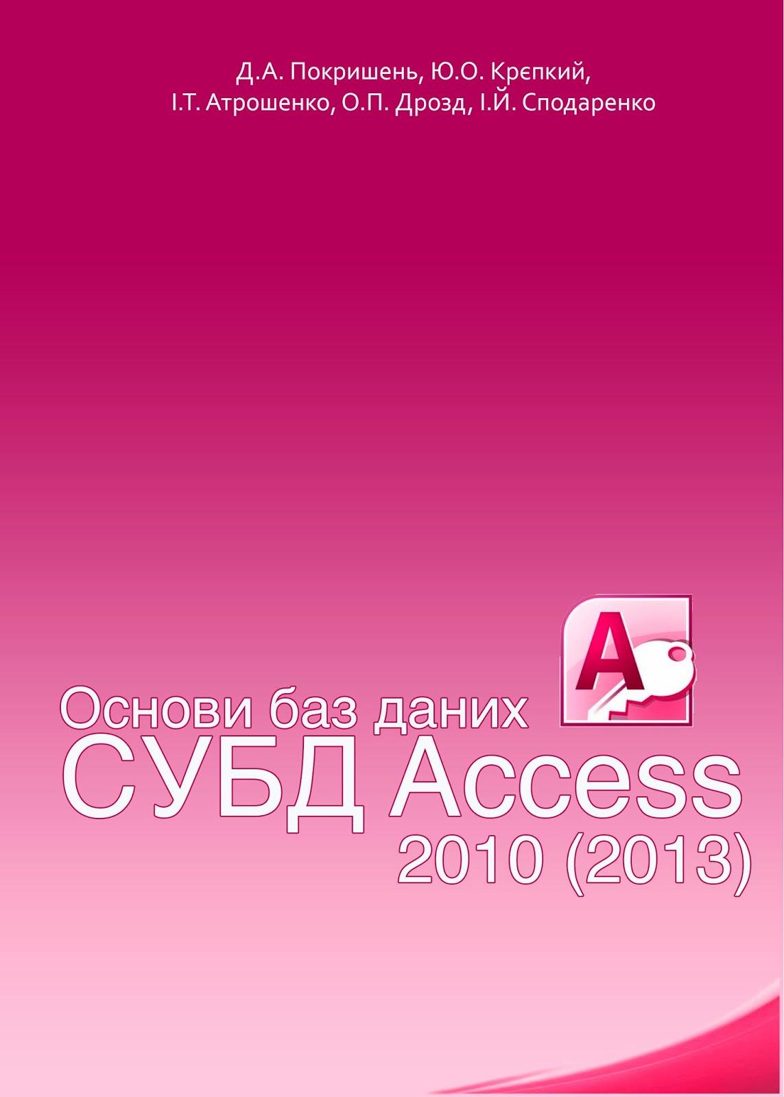 Посібник Основи баз даних. СУБД Access 2010 (2013)