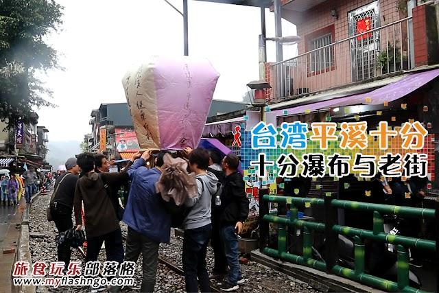 台北旅游 // 台湾好行 // 平溪十分,瀑布、老街与天灯 // Day2