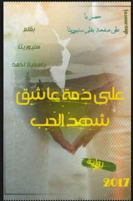 تحميل رواية شهد الحب pdf - ياسمينا