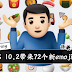 iOS 10.2更新!将带来72个新emoji表情,你最中意哪个?
