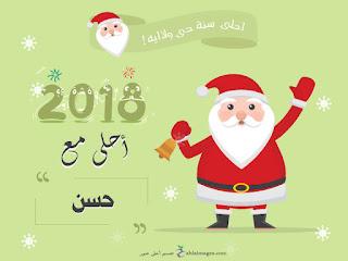 2018 احلى مع حسن