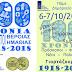 Στις 6 Οκτωβρίου ανοίγει το Προσκοπικό Χωριό στη Βέροια
