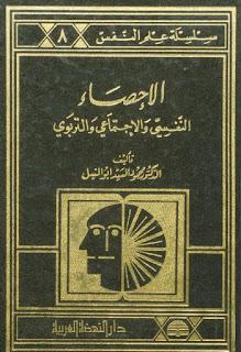 تحميل الإحصاء النفسي والاجتماعي والتربوي - محمود السيد ابو النيل pdf