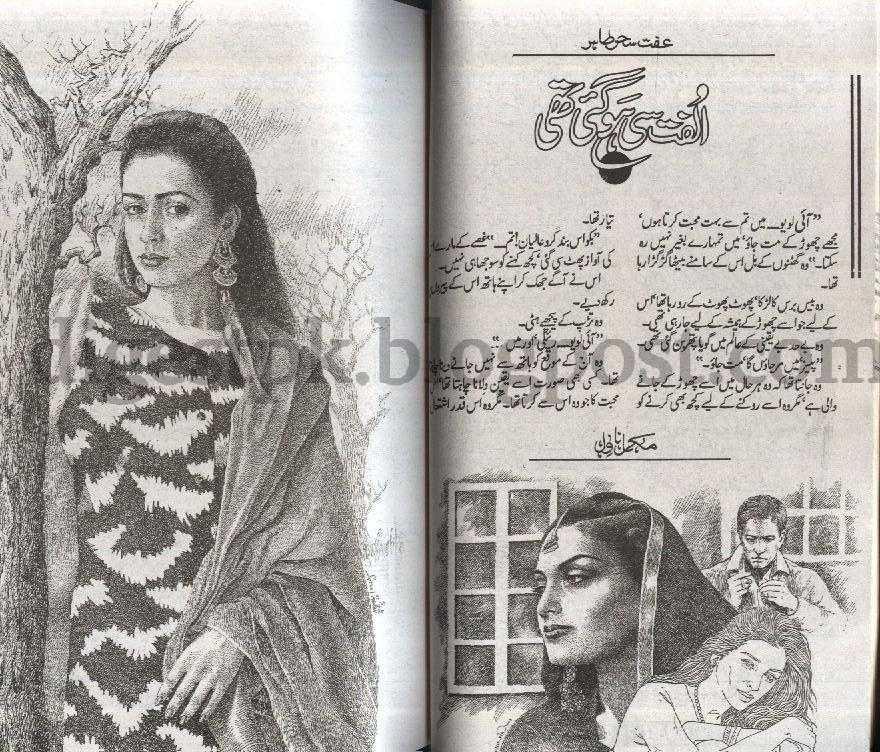 Ulfat si ho gai thi by Iffat Sehar Tahir Online Reading
