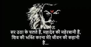 Mahadev Mahakal Hindi Sms Shayari