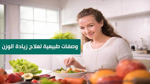 وصفات طبيعية لعلاج زيادة الوزن