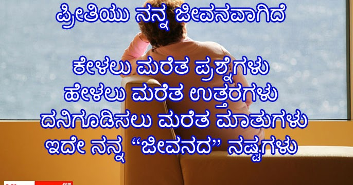 sad love quotes images in kannada feeling lonely quotes virus net zone images in kannada feeling lonely quotes