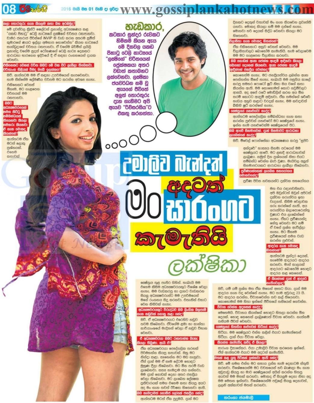Lakshika Jayawardhana likes Saranga Disasekara