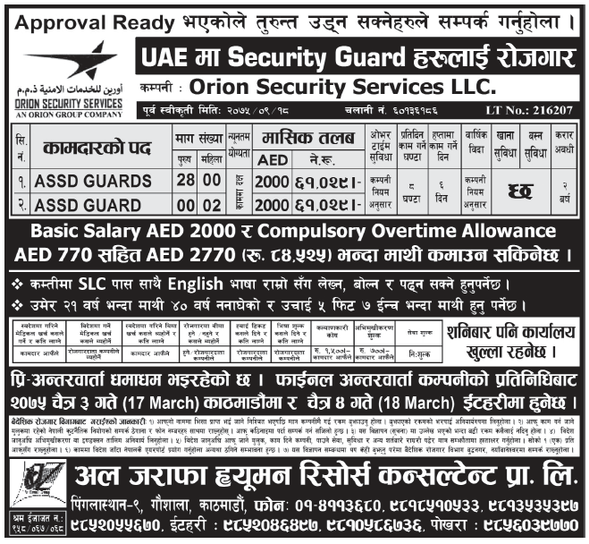 Jobs in UAE for Nepali, Salary Rs 61,029
