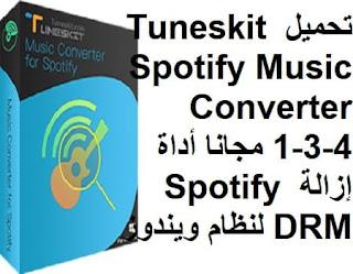 تحميل Tuneskit Spotify Music Converter 1-3-4 مجانا أداة إزالة Spotify DRM لنظام ويندوز