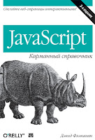 книга Дэвида Флэнагана «JavaScript. Карманный справочник» (3-е издание)