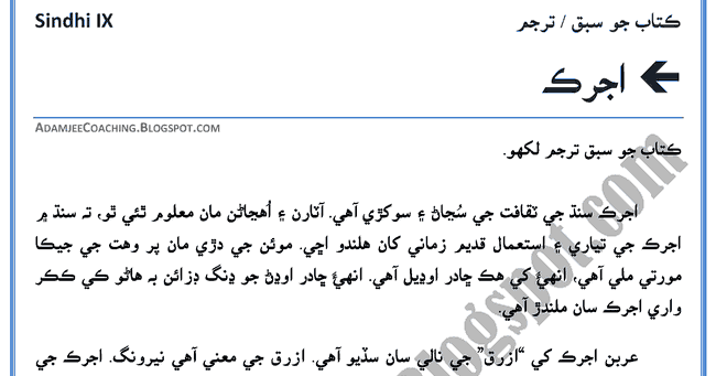 essay on ajrak in sindhi language