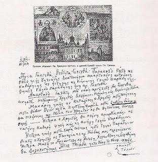 η Χειρόγραφη προσευχή του παπα-Τύχωνα του Καρουλιώτη