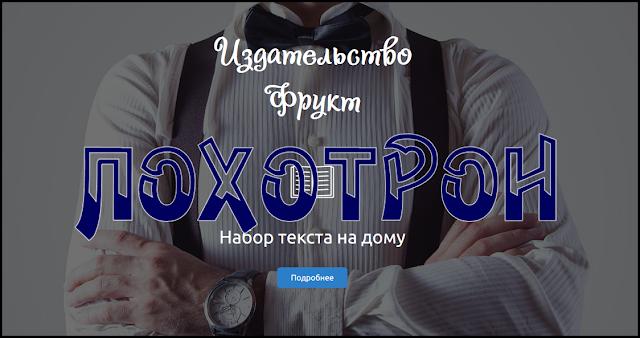 Издательство Фрукт tutfrukt.website отзывы, лохотрон! Наборщик текста на дому