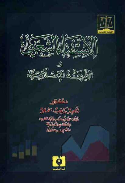 الاستفتاء الشعبي والشريعة الإسلامية pdf