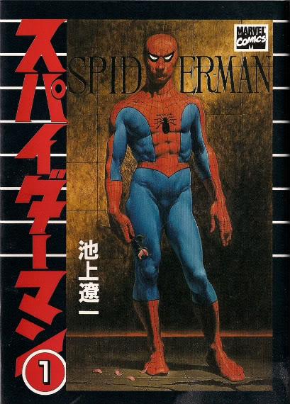 Homem Aranha Mangá