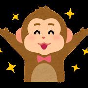 喜ぶ猿のイラスト(申年・干支)