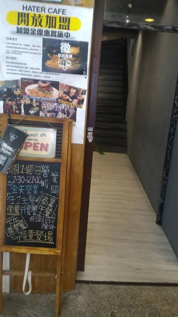 【台北公館美食】美式餐廳Hater Cafe