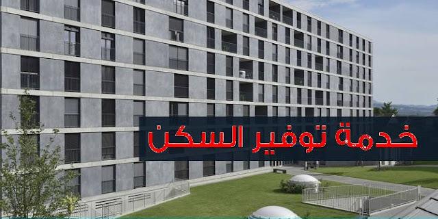 موقع تأمين السكن في سعودية