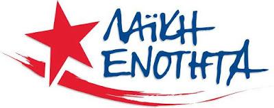 Σχόλιο του Γραφείου Τύπου της ΛΑΕ Πιερίας για την επίσκεψη του ΣΥΡΙΖΑ στους αγροτικούς συνεταιρισμούς Ράχης