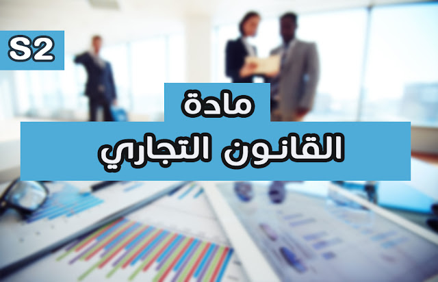 ســؤال وجواب في مادة القانون التجاري  S2