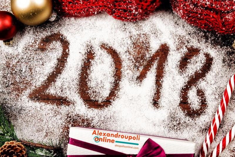 Καλή Χρονιά και Χρόνια Πολλά