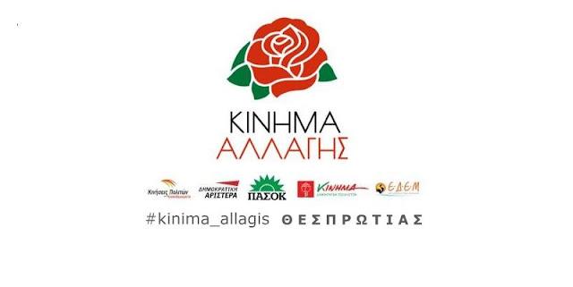 Τα ονόματα των υποψήφιων συνέδρων από την Θεσπρωτία για το ιδρυτικό συνέδριο του Κινήματος Αλλαγής