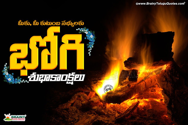 telugu sankranthi greetings-happy bhogi in telugu, best bhogi greetings in telugu