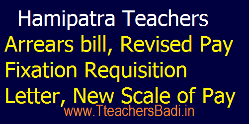 Hamipatra Teachers Arrears bill - Revised Pay Fixation Requisition Letter