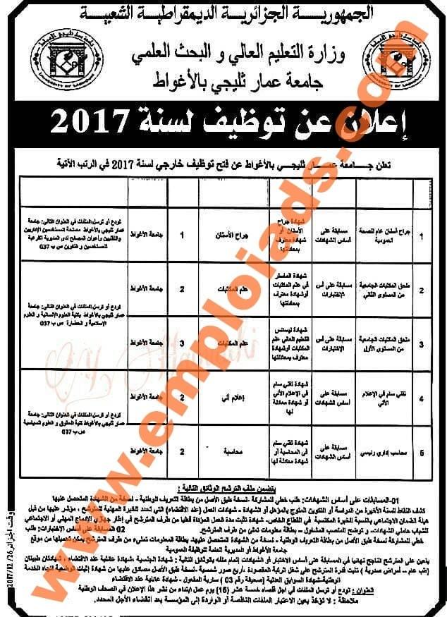 اعلان مسابقة توظيف بجامعة عمار ثليجي ولاية الاغواط ديسمبر 2017