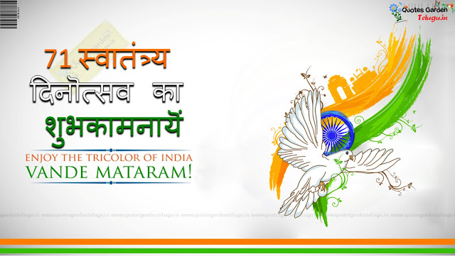71st Independence Day Quotes wishes messages in Hindi