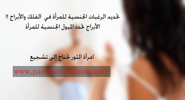 الأبراج تحدد الميول الجنسية للمرأة