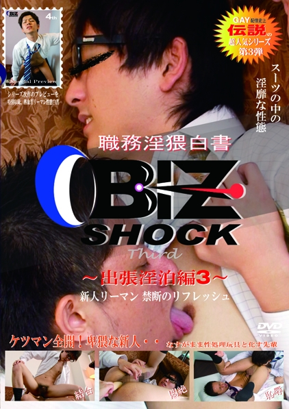 BIZ SHOCK 3rd ~出張淫泊編 3 ~