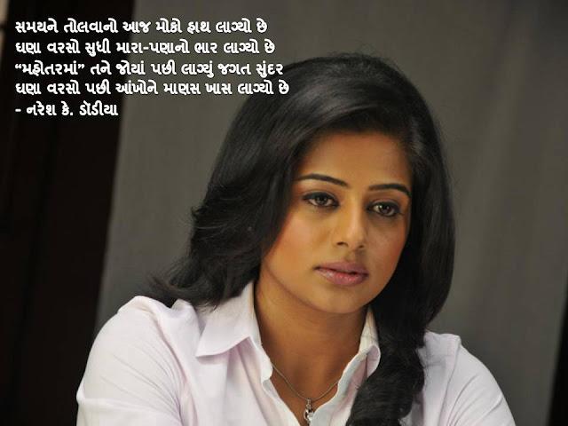 समयने तोलवानो आज मोको हाथ लाग्यो छे Gujarati Muktak By Naresh K. Dodia