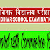 Bihar Board 12th Commerce Results 2018 - BSEB Intermediate Commerce Results 2018