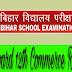 Bihar Board 12th Commerce Results 2018 - BSEB Intermediate Commerce Results 2018