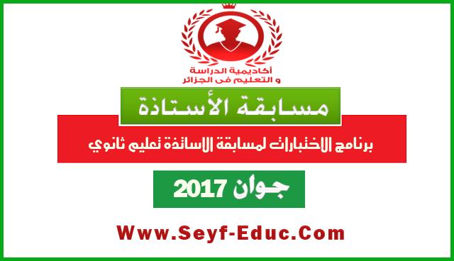 برنامج الاختبارات لمسابقة الاساتذة 2017 طور التعليم الثانوي