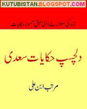 Dilchaspt Hikayat-e-Saadi