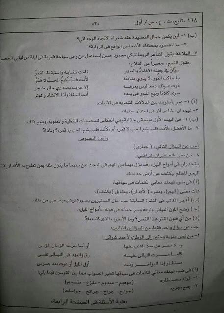 امتحان اللغة العربية للثانوية العامة السودان 2016 - للثالث الثانوي