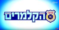 הקלמרים עונה 7 פרק 18 לצפייה ישירה