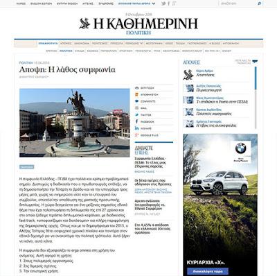 http://www.kathimerini.gr/969840/article/epikairothta/politikh/apoyh-h-la8os-symfwnia