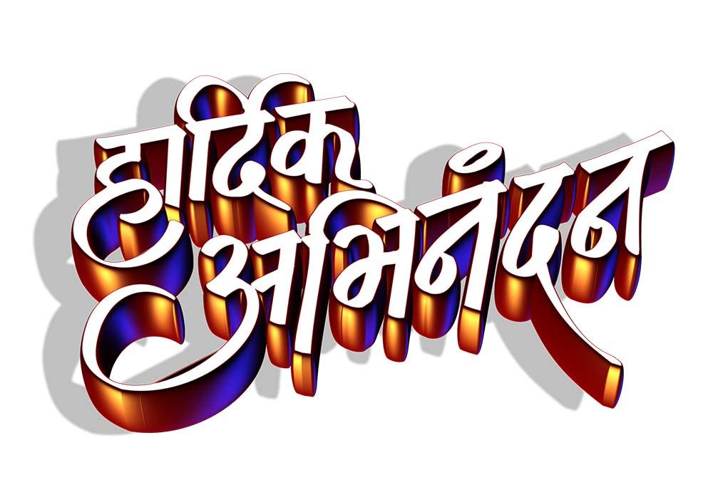 Hardik Shubhechha In Marathi | www.imgkid.com - The Image ... Vadhdivas Chya Hardik Shubhechha