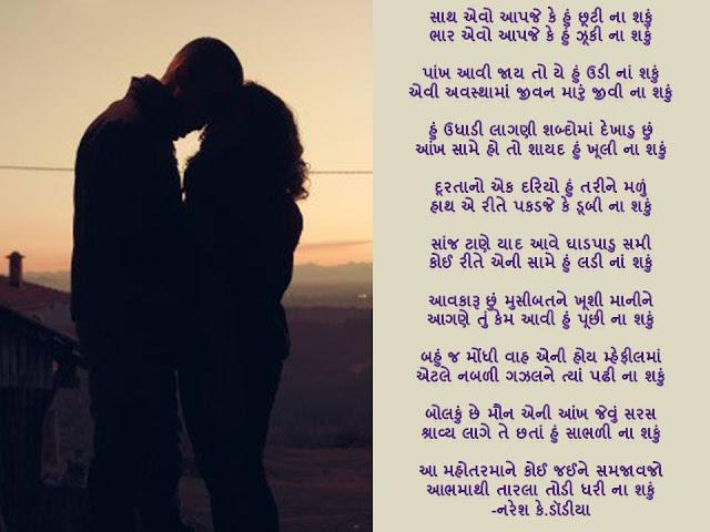 साथ एवो आपजे के हुं छूटी ना शकुं Gujarati Gazal By Naresh K. Dodia