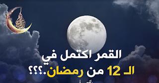 القمر البدر يثير جدلا بعد اكتماله في اليوم 12 من رمضان