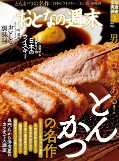 おとなの週末 2020年03月号 Otona No Shumatsu 2020-03 free download