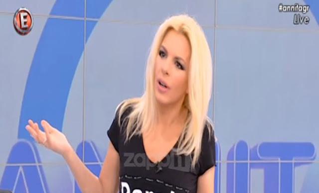 Το γυναικείο κορμί που αναστάτωσε την Αννίτα Πάνια! «Δεν το πιστεύω αυτό που βλέπω»! [Βίντεο]