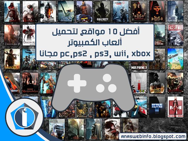 أفضل 10 مواقع لتحميل ألعاب الكمبيوتر PC,PS2 , PS3, Wii, Xbox مجانا