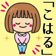 Girl Sticker For KOHARUSANN