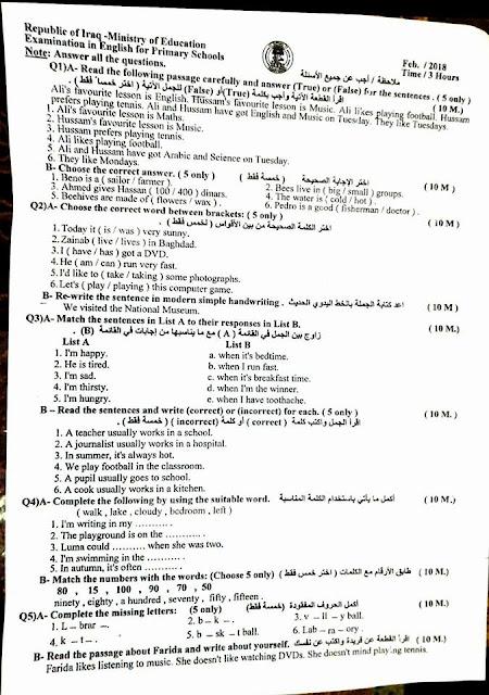 اسئلة اللغة الأنكليزية للصف السادس الأبتدائي للامتحانات التمهيدية لسنة 2018