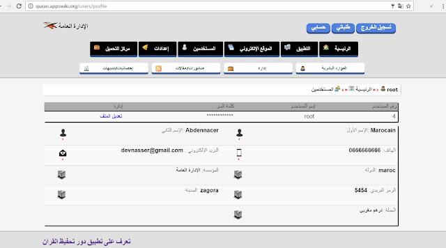 مشروع برمجي: إنشاء تطبيق لإدارة دور ومؤسسات تحفيظ القران الكريم